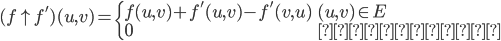 (f \uparrow f')(u,v) = \begin{cases} f(u,v) + f'(u,v) - f'(v,u)  & (u,v) \in E \\ 0 & それ以外 \end{cases}