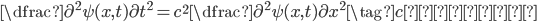 \dfrac{\partial^2 \psi(x,t)}{{\partial t}^2} = c^2 \dfrac{\partial^2 \psi(x,t)}{{\partial x}^2}\tag{cは定数}