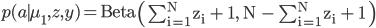 p(a\mid \mu_1, z, y) = \text {Beta} \left( \sum_{i=1}^{N} z_i + 1, N - \sum_{i=1}^{N} z_i + 1 \right)