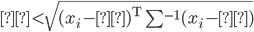 θ < \sqrt{(x_i - μ) ^{\mathrm{T}}\sum{}^{-1} (x_i - μ) }