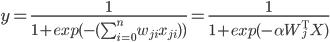 y = \frac{1}{1+exp(-(\sum_{i=0}^n w_{ji} x_{ji}))} = \frac{1}{1+exp(-\alpha W_j^{\mathrm{T}}X)}