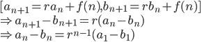 [a_{n+1}=ra_{n}+f(n) , b_{n+1}=rb_{n}+f(n)] \\ \Rightarrow a_{n+1}-b_{n+1}=r(a_{n}-b_{n}) \\ \Rightarrow a_{n}-b_{n}=r^{n-1}(a_{1}-b_{1})