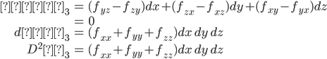 \begin{align*} δδω_3&=(f_{yz}-f_{zy})dx+(f_{zx}-f_{xz})dy+(f_{xy}-f_{yx})dz\\         &=0\\ dδω_3&=(f_{xx}+f_{yy}+f_{zz})dx\,dy\,dz\\ D^2ω_3&=(f_{xx}+f_{yy}+f_{zz})dx\,dy\,dz \end{align*}