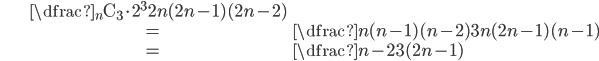 \begin{align} & \dfrac{{}_{n}\mathrm{C}_{3}\cdot 2^{3}}{2n(2n-1)(2n-2)}\\ &=\dfrac{n(n-1)(n-2)}{3n(2n-1)(n-1)}\\ &=\dfrac{n-2}{3(2n-1)} \end{align}