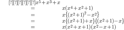 \begin{align} &  x^{5}+x^{3}+x\\ &=x(x^{4}+x^{2}+1)\\ &=x\{(x^{2}+1)^{2}-x^{2}\}\\ &=x\{(x^{2}+1)+x\}\{(x^{2}+1)-x\}\\ &=x(x^{2}+x+1)(x^{2}-x+1) \end{align}