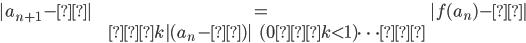 \begin{align} \|a_{n+1}-α| &=|f(a_n)-α|\ &≦k|(a_n-α)|\ \ \ (0≦k\lt 1)\cdots★ \end{align}