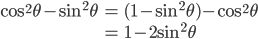 \begin{align} \cos^2 \theta-\sin^2\theta&=(1-\sin^2\theta)-\cos^2\theta\\ &=1-2\sin^2\theta \end{align}