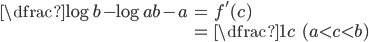 \begin{align} \dfrac{\log b-\log a}{b-a}&=f'(c)\\ &=\dfrac{1}{c}\ \ \ (a\lt c\lt b) \end{align}