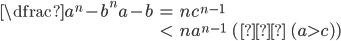 \begin{align} \dfrac{a^n-b^n}{a-b}&=n c^{n-1}\\ &\lt n a^ {n-1}\ \ \ (∵\ \ (a \gt c)) \end{align}