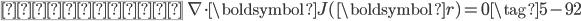 \begin{align} \fbox{定常電流}\quad\nabla \cdot \boldsymbol{J}(\boldsymbol{r}) = 0 \tag{5-92} \end{align}