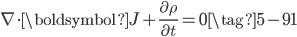 \begin{align} \nabla \cdot \boldsymbol{J} + \frac{\partial \rho}{\partial t} = 0 \tag{5-91} \end{align}
