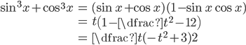 \begin{align} \sin^{3}x+\cos^{3}x&=(\sin x+\cos x)(1-\sin x\cos x)\\ &=t\left(1-\dfrac{t^{2}-1}{2}\right)\\ &=\dfrac{t(-t^{2}+3)}{2} \end{align}