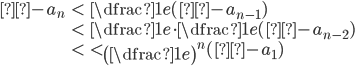 \begin{align} β-a_{n}&\lt\dfrac{1}{e}(β-a_{n-1})\\ &\lt\dfrac{1}{e}\cdot\dfrac{1}{e}(β-a_{n-2})\\ &\lt\lt\left(\dfrac{1}{e}\right)^{n}(β-a_{1}) \end{align}