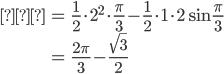 \begin{align} ②&=\frac{1}{2}\cdot 2^{2}\cdot\frac{\pi}{3}-\frac{1}{2}\cdot 1\cdot 2\sin\frac{\pi}{3}\\ &=\frac{2\pi}{3}-\frac{\sqrt{3}}{2} \end{align}