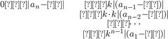 \begin{align} 0≦|a_{n}-α|&≦k|(a_{n-1}-α)|\\ &≦k\cdot k|(a_{n-2}-α)|\\ &≦\cdots \\ &≦k^{n-1}|(a_{1}-α)| \end{align}