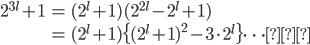 \begin{align} 2^{3l}+1&=(2^{l}+1)(2^{2l}-2^l+1)\\ &=(2^{l}+1)\{(2^{l}+1)^{2}-3\cdot 2^l \}\cdots② \end{align}