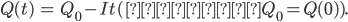 \begin{align} Q(t) &= Q_0 - It\quad\text{(但し,$Q_0 = Q(0)$)}. \end{align}