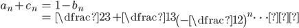 \begin{align} a_{n}+c_{n}&=1-b_{n}\\ &= \dfrac{2}{3}+\dfrac{1}{3}\left(-\dfrac{1}{2}\right)^{n}\cdots④ \end{align}