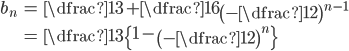 \begin{align} b_{n}&=\dfrac{1}{3}+\dfrac{1}{6}\left(-\dfrac{1}{2}\right)^{n-1}\\ &=\dfrac{1}{3}\left\{1-\left(-\dfrac{1}{2}\right)^ {n}\right\} \end{align}