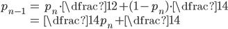 \begin{align} p_{n-1}&=p_{n}\cdot\dfrac{1}{2}+(1-p_{n})\cdot\dfrac{1}{4}\\ &=\dfrac{1}{4}p_{n}+\dfrac{1}{4} \end{align}