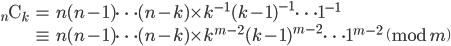 \begin{eqnarray} {}_n \mathrm{C}_k & =  & n(n-1)\dots(n-k) \times k^{-1}(k-1)^{-1}\dots 1^{-1} \\ & \equiv &  n(n-1)\dots(n-k)\times k^{m-2}(k-1)^{m-2}\dots 1^{m-2} \pmod{m} \end{eqnarray}