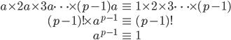 \begin{eqnarray} a\times 2a\times 3a \cdots \times(p-1)a &\equiv& 1\times 2\times 3 \cdots \times(p-1) \\ (p-1)!\times a^{p-1} &\equiv& (p-1)! \\ a^{p-1} &\equiv& 1 \end{eqnarray}