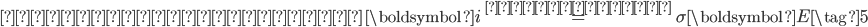 \begin{equation} \text{「オームの法則」}\quad\quad\boldsymbol{i}\overset{電場が定常}{=}\sigma\boldsymbol{E} \tag{5} \end{equation}