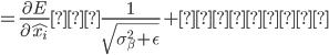 \displaystyle = \frac{\partial{E}}{\partial{\hat{x_i}}}・\frac{1}{\sqrt{\sigma^2_\beta + \epsilon}}+・・・