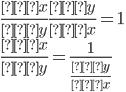 \displaystyle \frac{∂x}{∂y}\frac{∂y}{∂x}=1\\ \displaystyle \frac{∂x}{∂y}=\frac{1}{\frac{∂y}{∂x}}