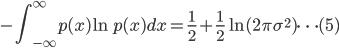 \displaystyle - \int^{\infty}_{-\infty} p(x) \ln p(x) dx = \frac{1}{2} + \frac{1}{2} \ln (2\pi \sigma^{2}) \dots (5)