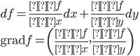 \displaystyle df=\frac{∂f}{∂x}dx+\frac{∂f}{∂y}dy\\ \displaystyle \mathrm{grad}f=\left(\frac{∂f}{∂x}, \frac{∂f}{∂y}\right)