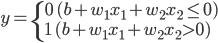 \displaystyle y = \begin{cases} \displaystyle 0 \ (b + w_1 x_1 + w_2 x_2 \leq 0) \\ \displaystyle 1 \ (b + w_1 x_1 + w_2 x_2 \gt 0) \\ \end{cases}
