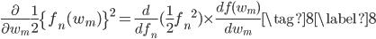 \frac{\partial}{\partial w_m} \frac{1}{2} {\{ f_n(w_m) \}^2} = \frac{d}{d f_n} (\frac{1}{2} {f_n}^2) \times \frac{d f(w_m)}{d w_m} \tag{8} \label{8}