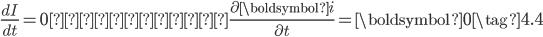 \frac{dI}{dt} = 0\quad\text{あるいは}\quad\frac{\partial \boldsymbol{i}}{\partial t} = \boldsymbol{0} \tag{4.4}