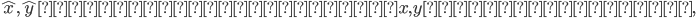 \hat{x}, \hat{y} をそれぞれ真の値x,y の近似値とし,