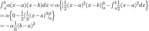 \int_{a}^{b} \alpha(x-a)(x-b) dx =\alpha\{[\frac{1}{2}(x-a)^2(x-b)]_{a}^{b}-\int_{a}^{b} \frac{1}{2}(x-a)^2 dx \}\\ =\alpha\{0-\frac{1}{2}[\frac{1}{3}(x-a)^3]_{a}^{b}\}\\ =-\alpha\frac{1}{6}(b-a)^3