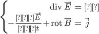 \left\{\begin{align*} \mathrm{div}\,\vec{E}&=ρ\\ -\frac{∂\vec{E}}{∂t}+\mathrm{rot}\,\vec{B}&=\vec{j} \end{align*}\right.