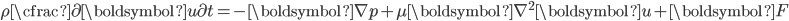 \rho \cfrac{\partial {\boldsymbol u}}{\partial t}=-{\boldsymbol \nabla}p+\mu{\boldsymbol \nabla}^2{\boldsymbol u}+{\boldsymbol F}
