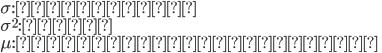 \sigma:標準偏差\\ \sigma^2:分散\\ \mu:期待値(平均値)