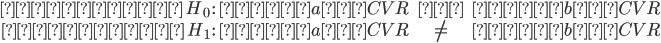 {\displaystyle \begin{eqnarray}  帰無仮説\ H_0\ :\ \ 施策aのCVR\,&=&\,施策bのCVR \\ 対立仮説\ H_1\ :\ \ 施策aのCVR\,&\neq&\,施策bのCVR \end{eqnarray} }