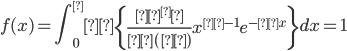 {\displaystyle f(x) = \int_0^∞ \left \{ \frac{λ^α}{Γ(α)}  x^{α-1} e^{-λx}\right \} dx = 1 }