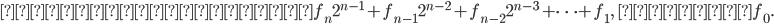 このこき、商は  f_n 2^{n-1} + f_{n-1} 2^{n-2} + f_{n-2} 2^{n-3} + \cdots + f_1,\quad 余りは f_0.