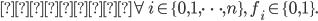 ただし \forall i\in\{0,1,\dots,n\},\; f_i \in \{0,1\}.