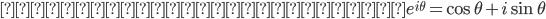 オイラーの公式: e^{i \theta} = \cos \theta + i \sin \theta