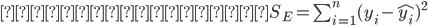 残差平方和: S_E = \sum_{i=1}^{n} (y_{i} -  \hat{y_{i}} )^{2}