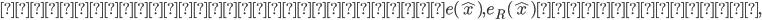 誤差および相対誤差をe(\hat{x}), e_R(\hat{x})と表すとき,