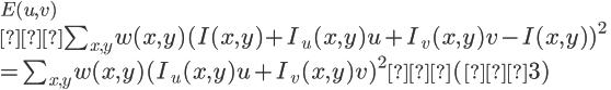 E(u,v) \\ \Large ≒ \sum_{x,y} w(x,y)( I(x,y) + I_u(x,y)u + I_v(x,y)v - I(x,y))^2 \\ \Large = \sum_{x,y} w(x,y)( I_u(x,y)u + I_v(x,y)v )^2 (式3)