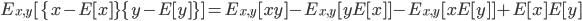 E_{x,y}[\{x - E[x]\}\{y - E[y]\}] = E_{x,y}[xy] - E_{x,y}[yE[x]] - E_{x,y}[xE[y]] + E[x]E[y]