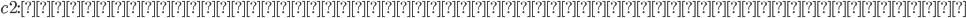 c2:定数。グローバルベストをどれだけ重視するか