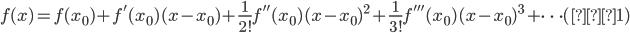 f(x) = f(x_0) + f'(x_0)(x-x_0) + \frac{1}{2!} f''(x_0)(x-x_0)^2 +        \frac{1}{3!} f'''(x_0)(x-x_0)^3 + \cdots  (式1)